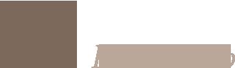 【ケイト(KATE)】ブラウンアイシャドウのブルベ/イエベ別紹介|パーソナルカラー診断・骨格診断・顔タイプ診断