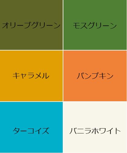 イエベオータムタイプに似合うアイシャドウの色
