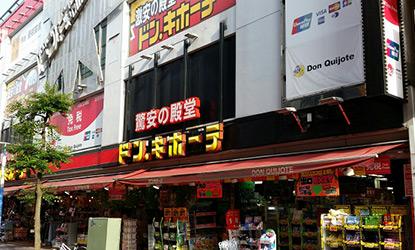 ディセンシア・アヤナス販売店舗(ドン・キホーテ)
