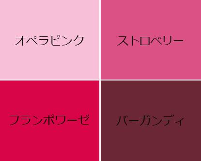 (ブルベ夏)サマータイプに似合うリップの色