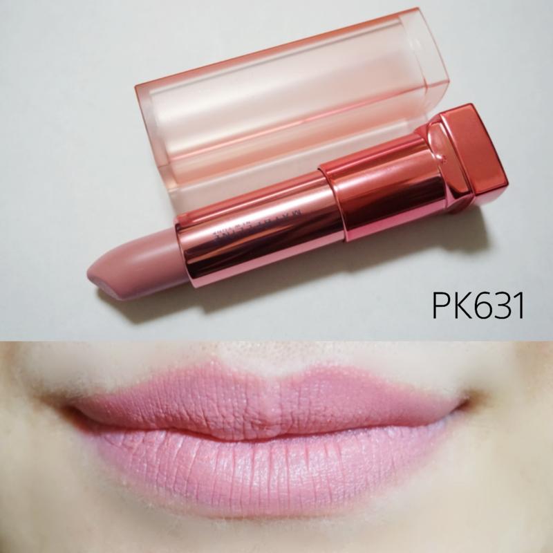 メイベリンリップ「PK631クラッシー ピンク」