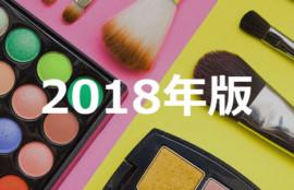 【2018年度版】スプリングタイプ(イエベ春)に似合うアイシャドウ