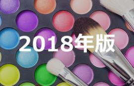 【2018年度版】ウィンタータイプ(ブルベ冬)に似合うアイシャドウ