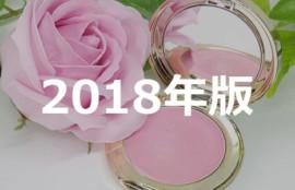 【2018年度版】サマータイプ(ブルベ夏)に似合うチーク
