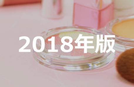 【2018年度版】スプリングタイプ(イエベ春)に似合うチーク