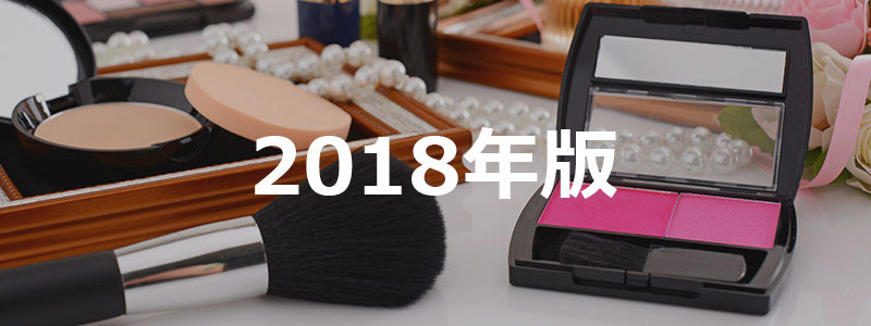 【2018年度版】ウィンタータイプ(ブルベ冬)に似合うチーク