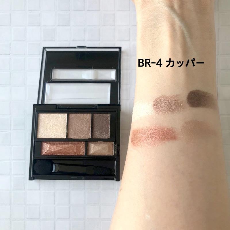 ケイト ブラウンシェードアイズN BR-4カッパ―(カラー比較)