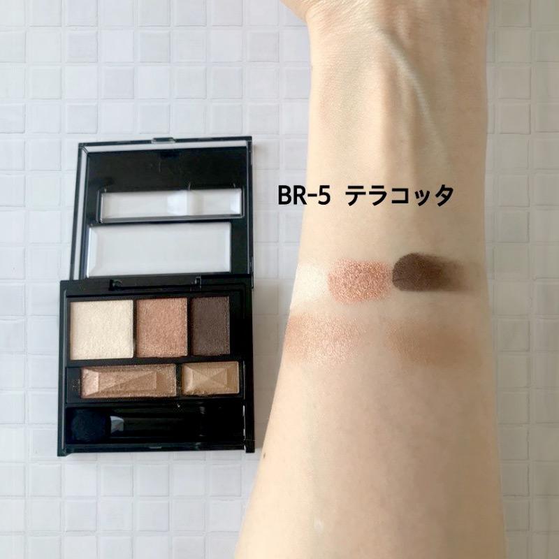 ケイト ブラウンシェードアイズN BR-5テラコッタ(カラー比較)